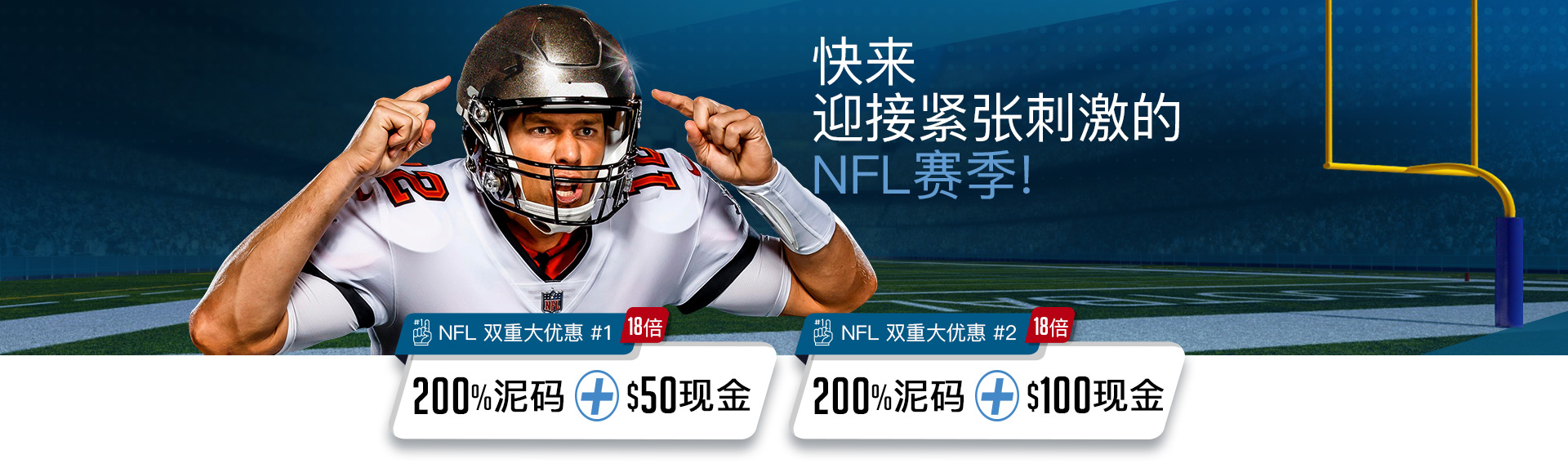 NFL Dual Action