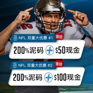 NFL 双重大优惠!